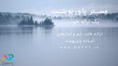 تم پاورپوینت دریاچه زیبا