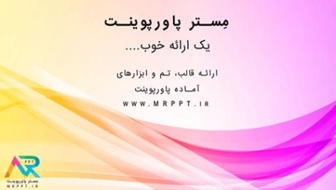 قالب پاورپوینت فارسی