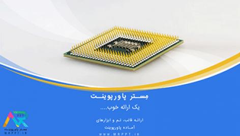 قالب پاورپوینت سخت افزار کامپیوتر