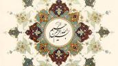 mrppt ir in the name of allah 172x97 -عکس بسم الله برای تحقیق, عکس بسم الله الرحمن الرحیم برای تحقیق, به نام خدا برای پاورپوینت, بسم الله برای پاورپوینت, بسم الله الرحمن الرحیم برای تحقیق