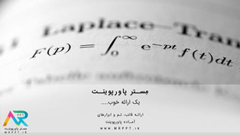 قالب پاورپوینت ریاضی