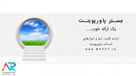 mrppt ir business 25 1 472x267 -