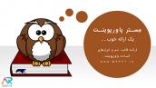 mrppt ir education 17 1 172x97 -