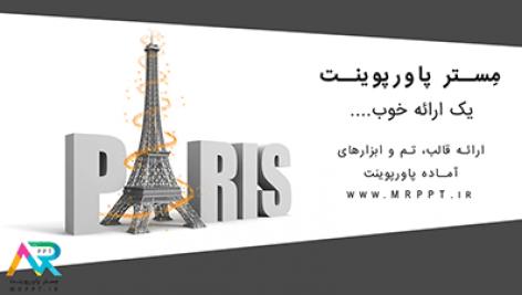 تم پاورپوینت پاریس