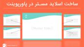 create slide master powerpoint mrppt ir 172x97 -مستر پاورپوینت, کاربرد اسلاید مستر در پاورپوینت, اسلاید مستر در پاورپوینت, اسلاید مستر چیست, اسلاید مستر پاورپوینت