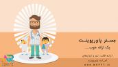 قالب پاورپوینت پزشکی اطفال