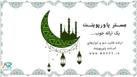 قالب پاورپوینت رمضان
